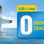 new_tarif-kievstar-new